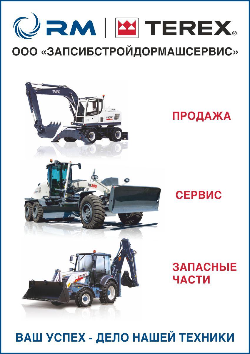 """ООО """"Запсибстройдормашсервис"""""""